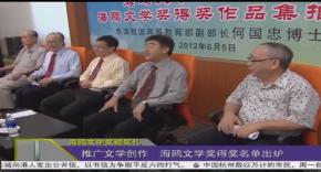 【NTV7 新闻】推广文学创作 海鸥文学奖得奖名单出炉