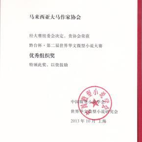 黔台杯.第二届世界华文微型小说大赛优秀组织奖