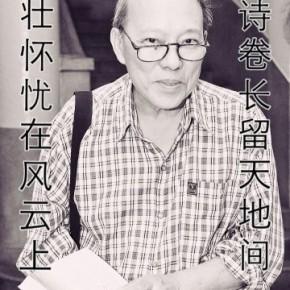 【哀悼】大马作协理事 · 著名作家何乃健病逝